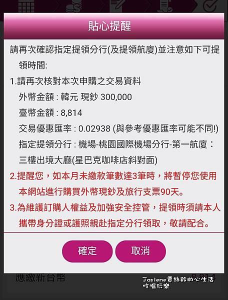 生日快樂之韓國親子自由行訂票篇4