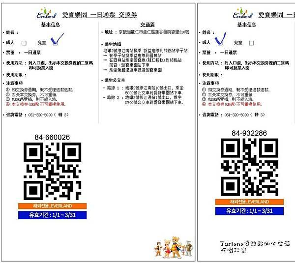 生日快樂之韓國親子自由行訂票篇5