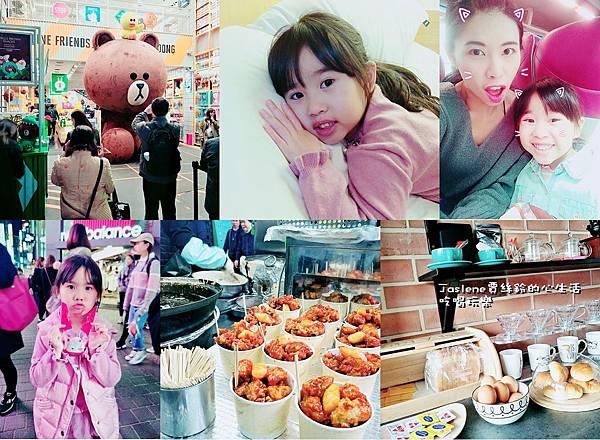生日快樂之韓國親子自由行訂票篇1