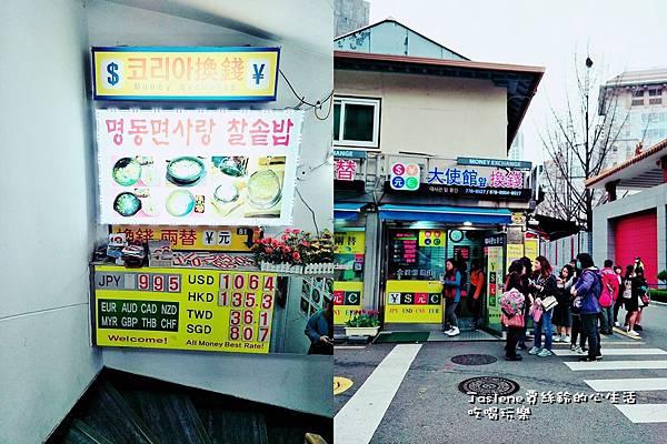 生日快樂之韓國親子自由行103
