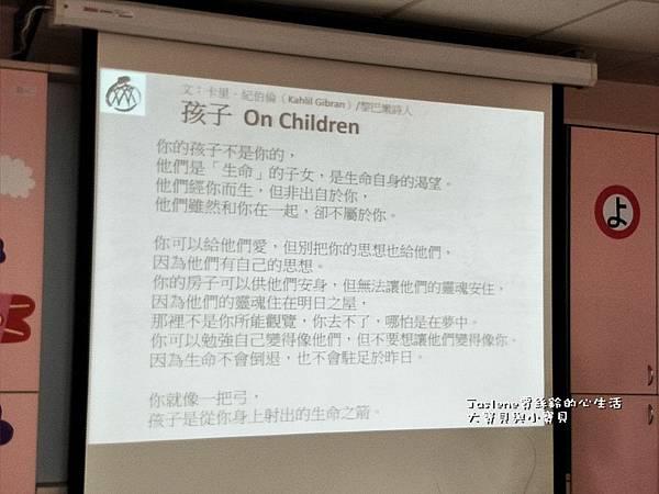 親子共讀幸福講座5