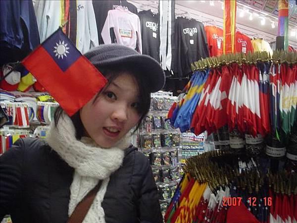 竟然真的找得到台灣國旗耶 超開心