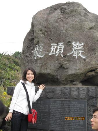 064_龍頭岩1.JPG