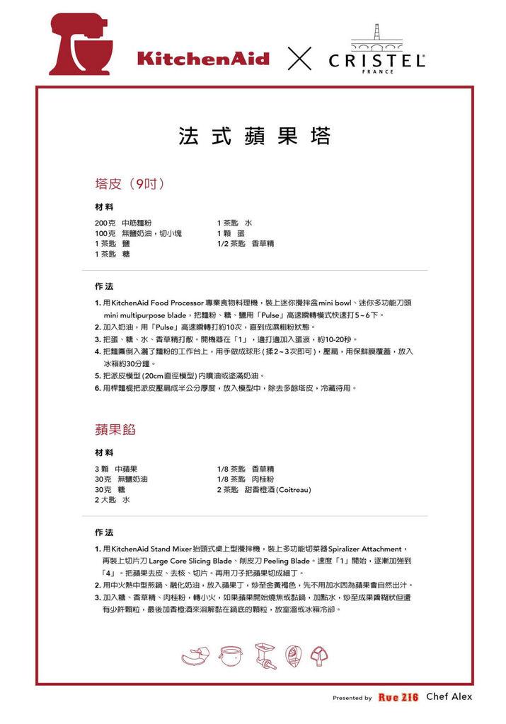 KA活動食譜_蘋果塔01.jpg
