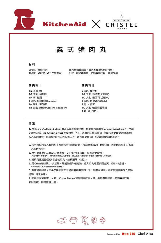KA活動食譜_義式肉丸.jpg