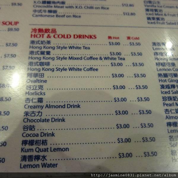 凍奶茶好貴呀 - AU 3.5