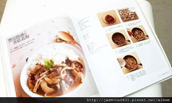 香菇蓋飯  食譜