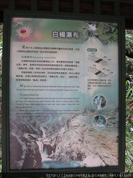 白楊瀑布說明
