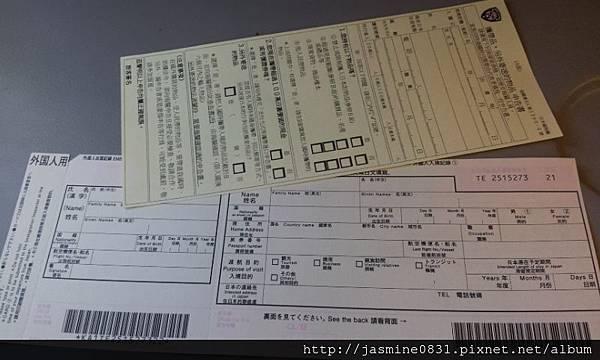 日本入境單