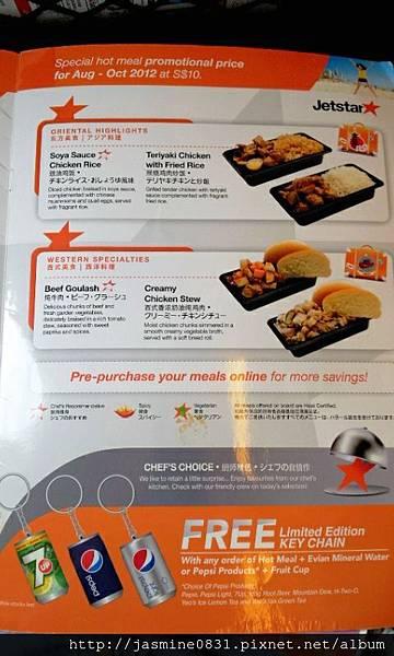 捷星航空餐點