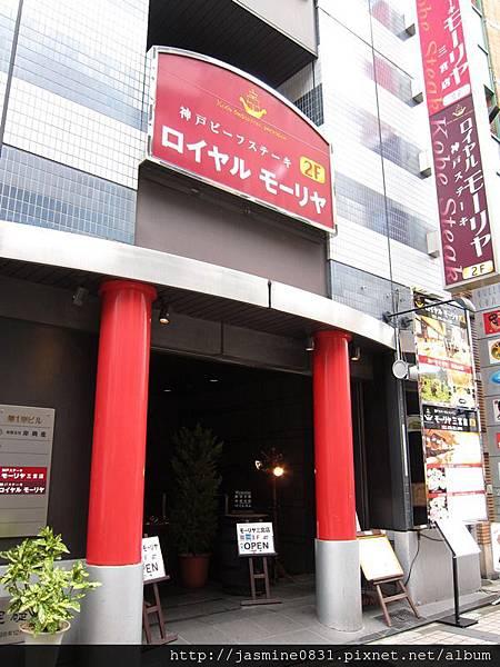 Mouriya 三宮店 (2)