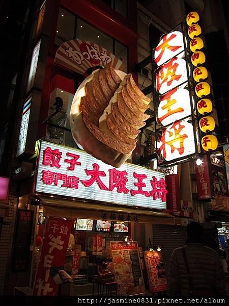大阪王將餃子店