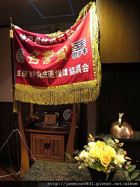 神戶牛名譽賞的大旗