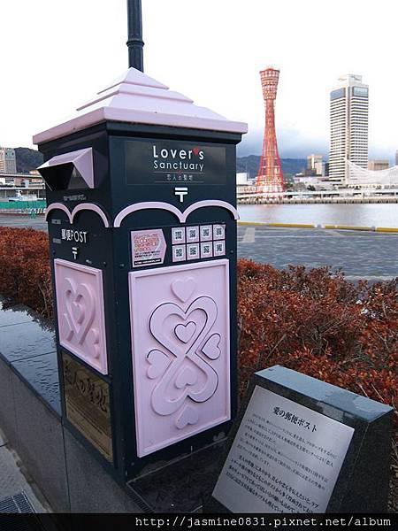 神戶港邊的愛情郵箱