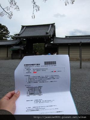 京都御所參觀函