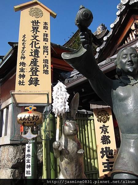 地主神社 世界文化遺產