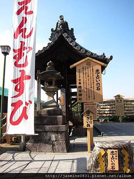 地主神社戀愛石 (2)