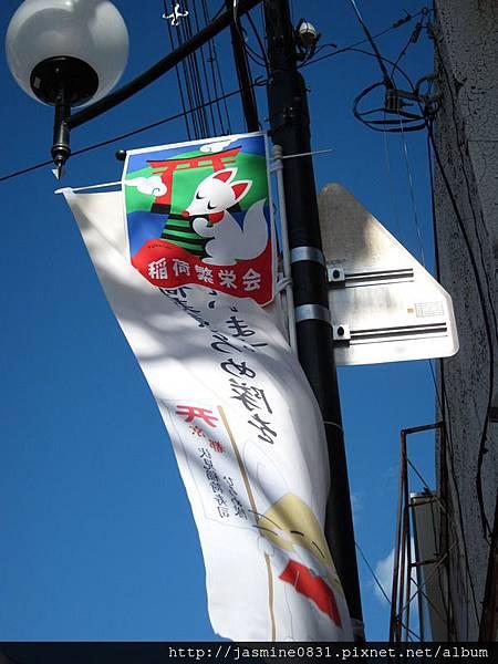 可愛的狐狸旗幟