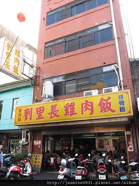 劉里長雞肉飯門口