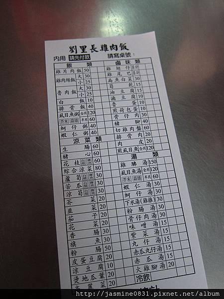 劉里長雞肉飯Menu