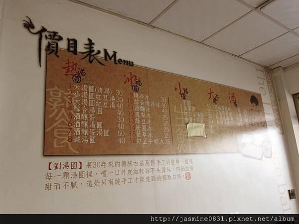 食尚玩家有推薦的劉湯圓Menu