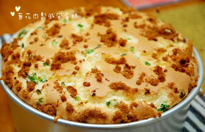 蔥花肉鬆戚風蛋糕