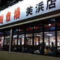 20151014-18沖繩五日遊_859.jpg