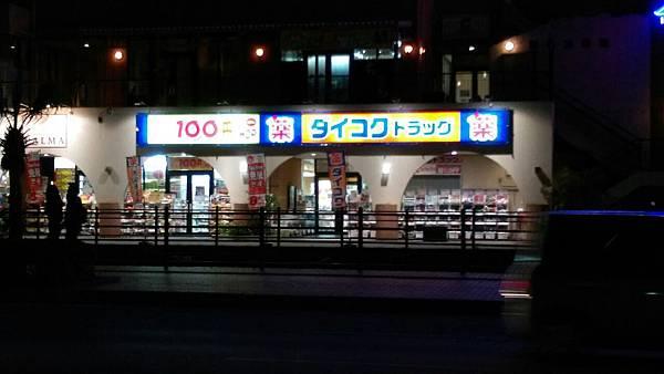 20151014-18沖繩五日遊_3590.jpg