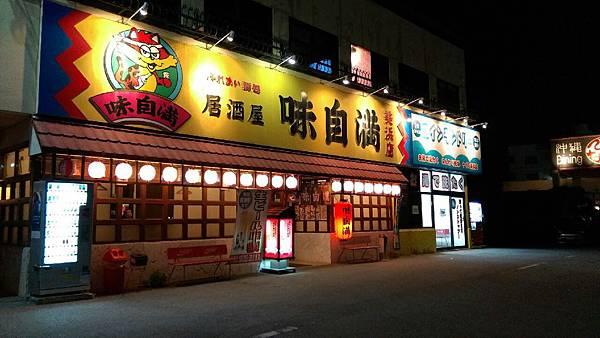 20151014-18沖繩五日遊_3800.jpg