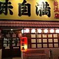 20151014-18沖繩五日遊_7814.jpg