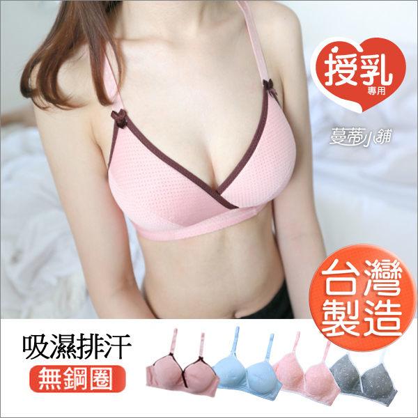 台灣製.機能交叉式哺乳胸罩.哺乳內衣.舒適無鋼圈.二款.jpg