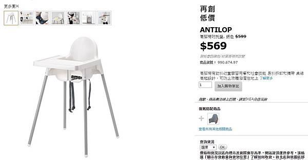 高腳椅附托盤.jpg