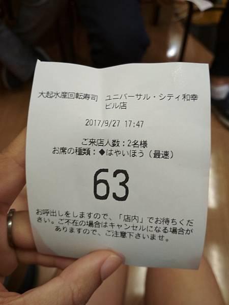 環球店大起水產迴轉壽司.jpg