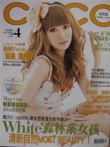 COCO4月雜誌