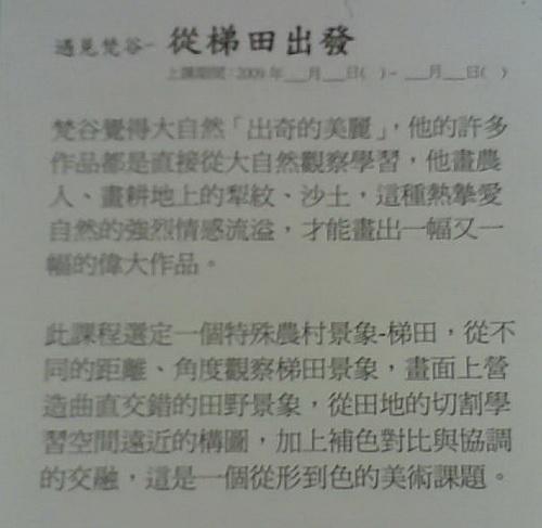 2-6_從梯田出發_說明_20091209.jpg