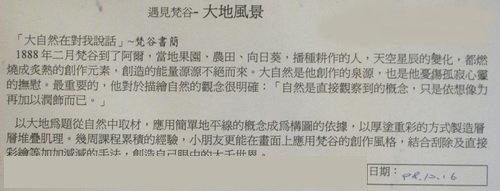 2-7_建築物_大地風景(說明)_20091216.jpg