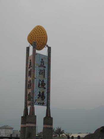 990424-立川漁場.JPG