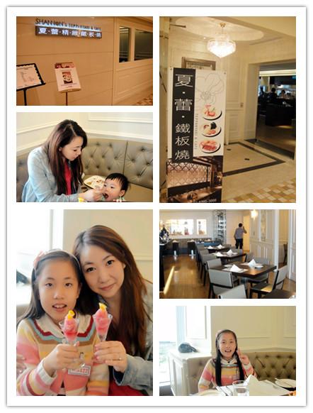 夏蕾餐廳吃飯3.jpg
