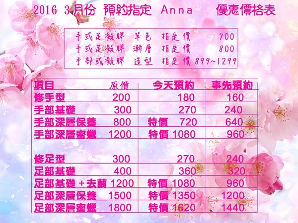 20160301-anna.jpg
