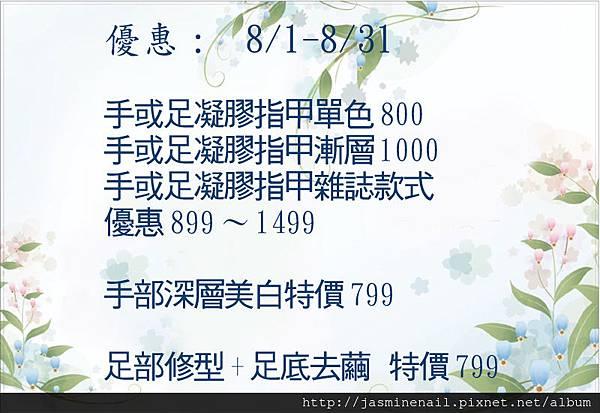 20170801