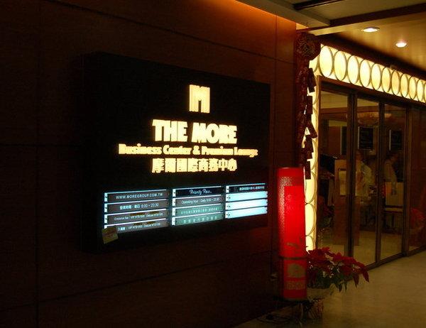 台灣的摩爾貴賓室.JPG