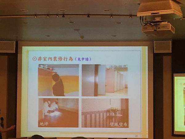 室內裝修第三天 (4).JPG