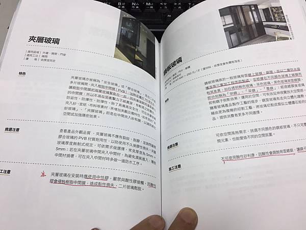 [裝潢書心得]裝潢工法全能百科王 (1).jpg
