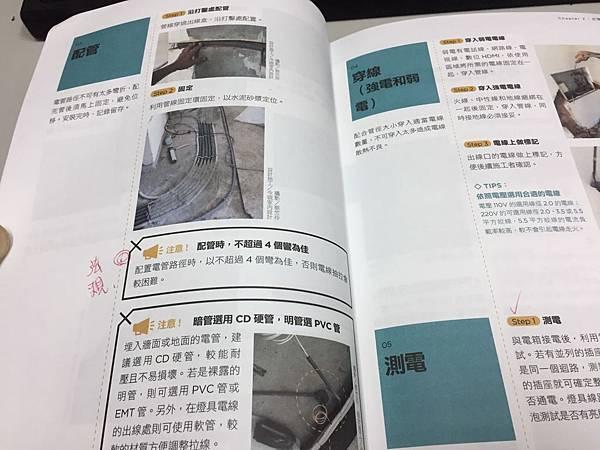 [裝潢書心得]裝潢工法全能百科王 (2).jpg