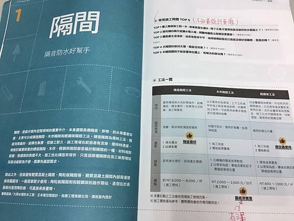 [裝潢書心得]裝潢工法全能百科王 (3).jpg