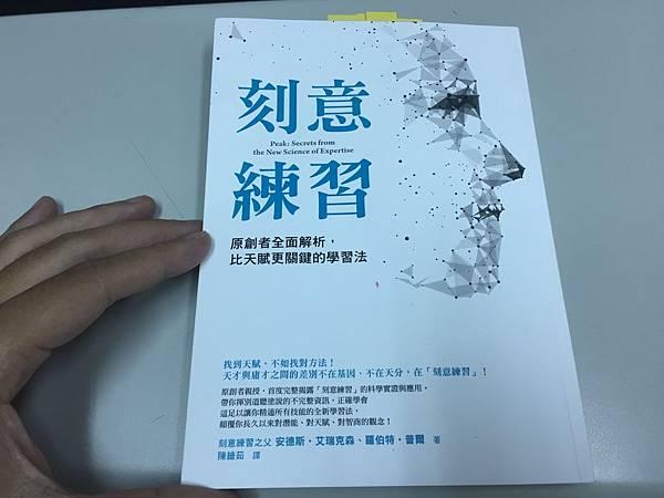 刻意練習 (2).JPG