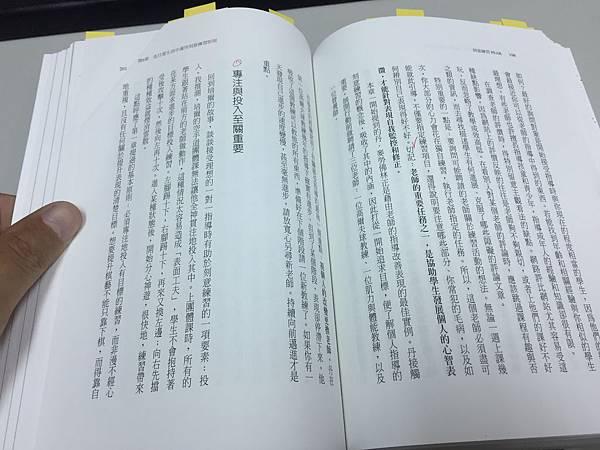 刻意練習 (4).JPG