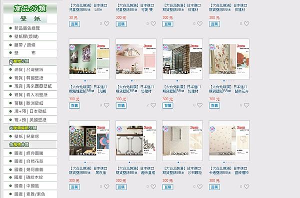 壁紙、窗簾、塑膠地板