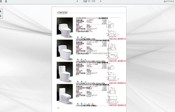 網路建材型錄資料 (2).jpg