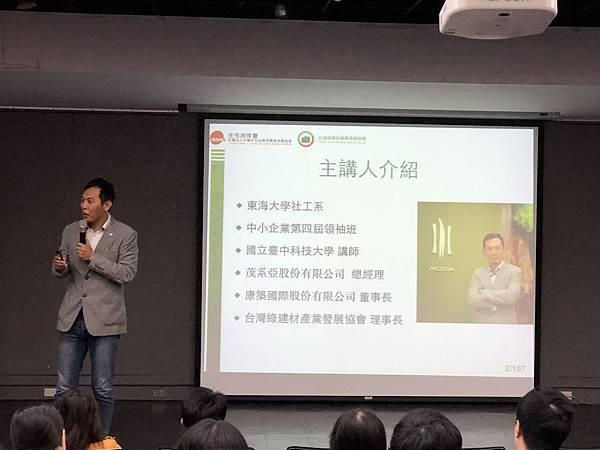 2017年11月4日_綠裝修 (17).JPG